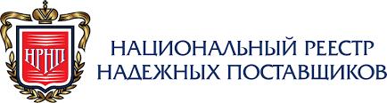 Национальный Реестр Надежных Поставщиков (НРНП)