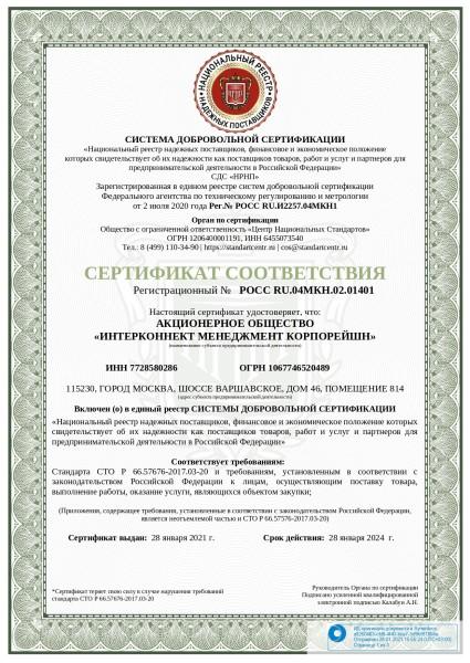 Печатная форма документа РОСС.RU.И2257.01401_page-0001
