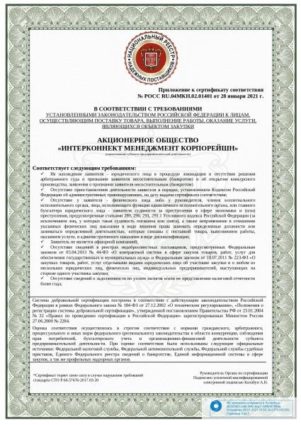 Печатная форма документа РОСС.RU.И2257.01401_page-0002