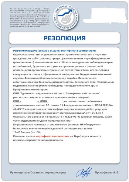 Резолюция 1_page-0001