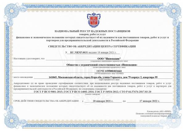 Свидетельство АЦ RU.NRNP.0031_page-0001 (1)