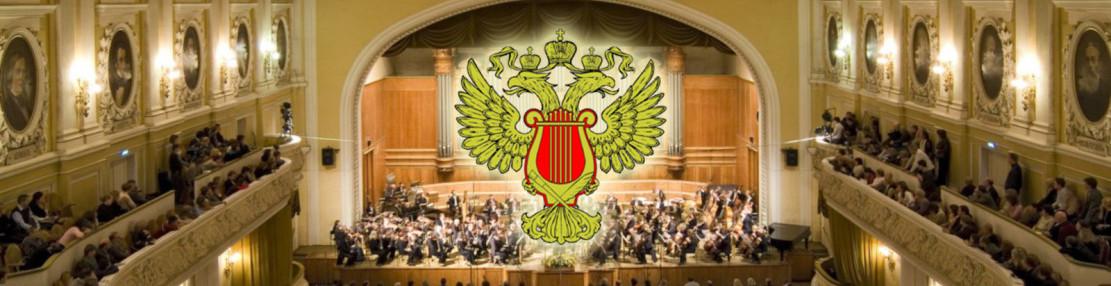культура оркестр